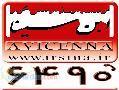 موسسه رشد ابن سینا