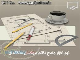 وبسایت ویژه سازمان نظام مهندسی شهرستان ها