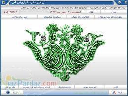 شركت نرم افزاري رايان پيوند مهر
