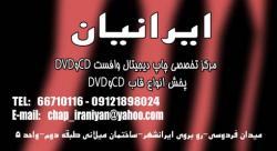 ایرانیان  - تهران