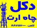 تولید  فروش و نصب دکل های مهاری وخودایستا  - تهران