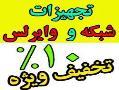 فروش تجهیزات وایرلس شبکه وتعمیرات تخصصی  - تهران