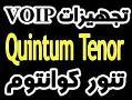 فروش ویژه تجهیزات تنور quintum tenor  - تهران