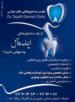 از سایت دندانپزشکی دکتر تجلی دیدن کنید  - تهران