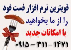 قویترین نرم افزار فست فود  - تهران