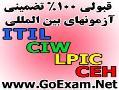 قبولی تضمینی درامتحاناتmicrosoftو cisco  - تهران