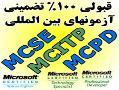 اخذ مدارک و قبولی تضمینیmicrosoft cisco - تهران