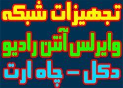 فروش و نصب انواع تجهیزات شبکه دکل و ارت  - تهران