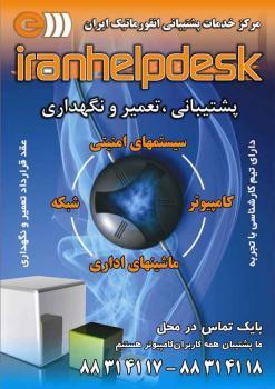 پشتیبانی سخت افزار  شبکه و نرم افزار  - تهران