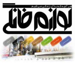 بهترین قیمت لوازم خانگی در بازار - تهران