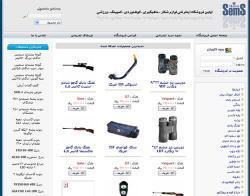 فروشگاه اینترنتی لوازم شکار و ماهیگیری - اصفهان
