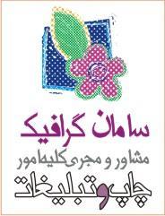 طراحی و چاپ کارت ویزیت مستقیم با چاپخانه  - تهران
