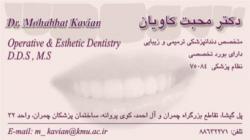 دندان پزشکی ترمیمی و زیبایی  - تهران