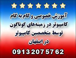 تدریس خصوصی و گام به گام کامپیوتر  - اصفهان