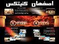 شرکت خدمات ساختمانی اصفهان کنیتکس  - اصفهان