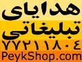 هدایای تبلیغاتی ست set مدیریتی ست خودکار  - تهران