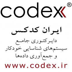 دایرکتوری جامع محصولات تخصصی بارکد  - تهران