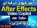 آموزش copilot  ae tuts   after effects  - تهران