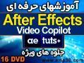 آموزش copilot  ae tuts   after effects  - تهران