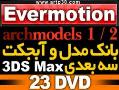 آبجکت مدل سه بعدی archmodels 3dsmax - تهران