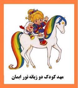 مهد کودک و پیش دبستانی نور ایمان - تهران