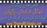 کلاس های آموزش کارگردانی بازیگری - تهران
