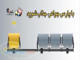 پارس جواهر - بزرگترین بانک جواهرات اصیل ایرانی