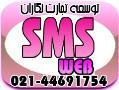 توانایی ما جذب مشتری برای شما با sms - تهران