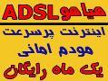 اینترنت پرسرعت adsl2فقط 5000 تومان هیاهو  - تهران