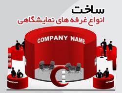 ارائه خدمات در کلیه نمایشگاهها  - تهران
