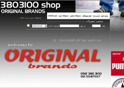 فقط اورجینال original brands - تهران