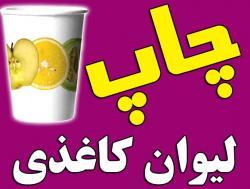 چاپ لیوان کاغذی - تهران