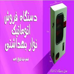 دستگاه فروش اتوماتیک نوار بهداشتی - تهران