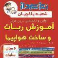ریزپرداز آموزش ربات دانش آموزی در تبریز (تابستان94