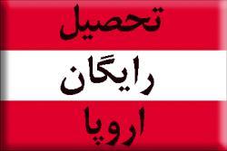 تحصیلات رایگان در اروپا به زبان انگلیسی - تهران
