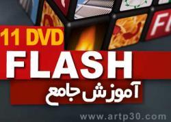 آموزش جامع نرم افزار flash  - تهران