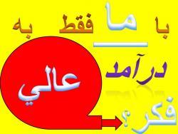 درآمد عالی با سرمایه کم یعنی - تهران