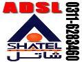 اینترنت پرسرعت adsl shatel شاتل اصفهان