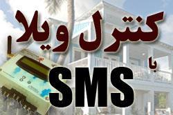 کنترل و مانیتورینگ ویلای شما با sms  - تهران