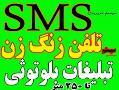 سیستم sms  سیستم بلوتوث  تلفن زنگ زن  تماس  -