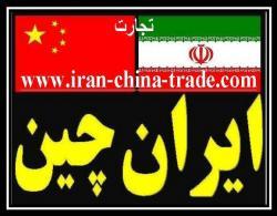 تجارت با چین خرید از چین واردات از چ - تهران