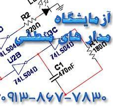 گزارشکار و دستور کار آزمایشگاه مدار های - اصفهان