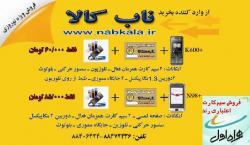بهترین گوشیهای دو سیم کارت در ناب کالا - تهران