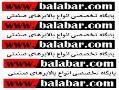 بالابرهای صنعتی در انواع مختلف  - تهران