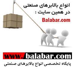 بالابر صنعتی   لیفتراک   آسانسور   فروش  - تهران