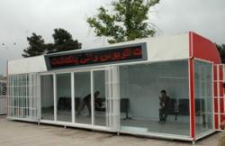 ایستگاه اتوبوس مکانیزه - تهران