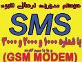 ارسال sms با شماره های 3000 و gsm modem - تهران