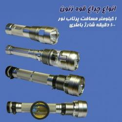 چراغ قوه زنون و لامپ xenon hid - تهران