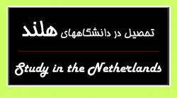 اعزام فوری به هلند با مصاحبه در تهران