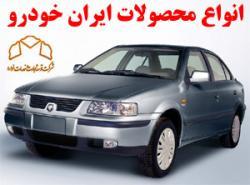 فروش فوری و اقساط ماشین های ایران خودرو - تهران